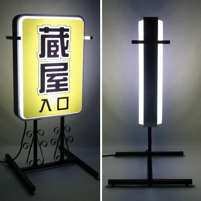 電飾唐草スタンド看板製作例側面