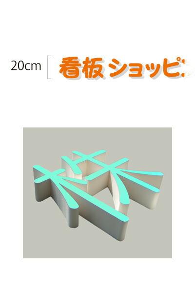厚さ3cmカルプ文字(中)