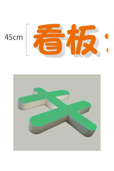 厚さ3cmカルプ文字(特大)