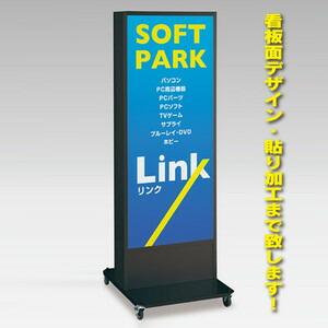 インバーター電飾スタンド看板(XL)