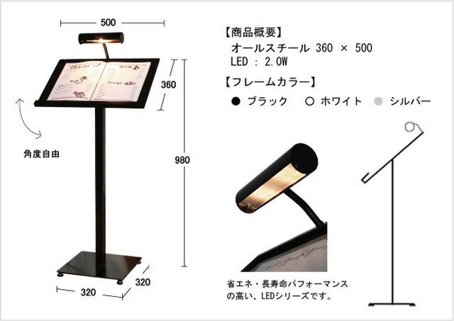 LEDライト付きメニュースタンド(置き型)構造