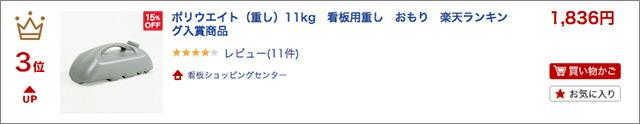 """""""ポリウエイト11kg"""