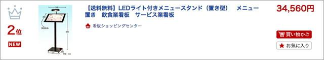 """""""LEDライト付きメニュースタンド(置き型)ランクイン"""""""