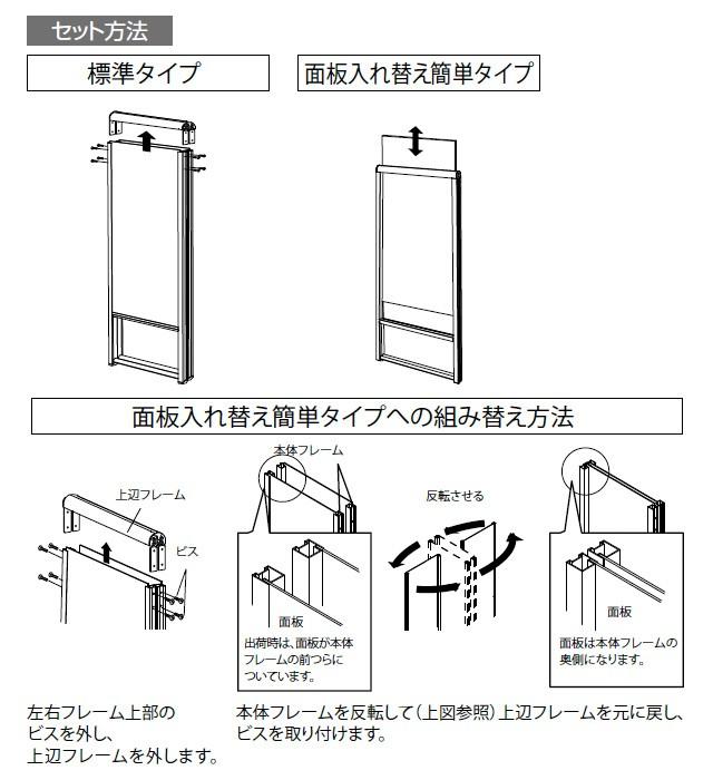 アルミ枠A型スタンド看板セット方法