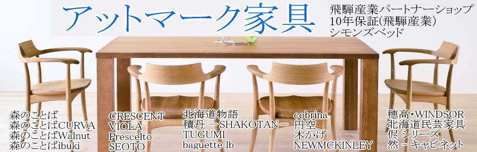アットマーク家具:激安アウトレット家具から国産高級家具まで薄利で販売!