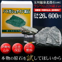 Badgastein ore ( Radium ore ) 2 box 700 g