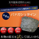 High concentration badgastein ore ( Radium ore ) 1 set 200 g