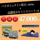Badgastein ore 1 box 700 g + 1 high concentration Hormesis sheet