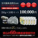 Badgastein ore 10 boxes (350 g x 10 box) 3500g(3.5kg)