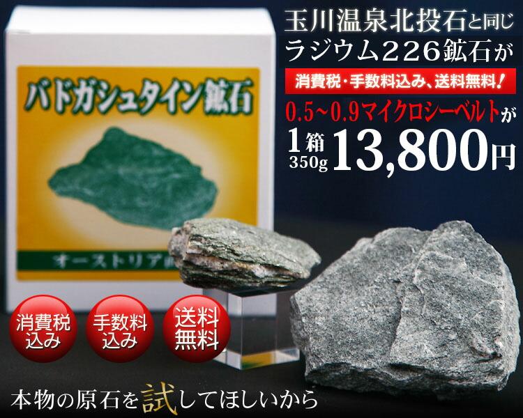 バドガシュタイン鉱石