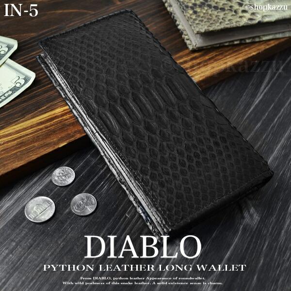 長財布 メンズ パイソン 蛇革 ロングウォレット DIABLO (2色) 【IN-5】イメージ写真1