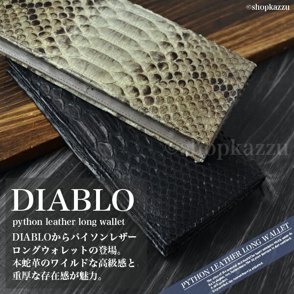 長財布 メンズ パイソン 蛇革 ロングウォレット DIABLO (2色) 【IN-5】イメージ写真2