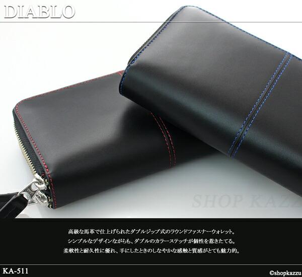 長財布 メンズ 財布 馬床革 レザー ダブルファスナー DIABLO ディアブロ (2色)【KA-511】イメージ写真1