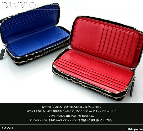 長財布 メンズ 財布 馬床革 レザー ダブルファスナー DIABLO ディアブロ (2色)【KA-511】イメージ写真2