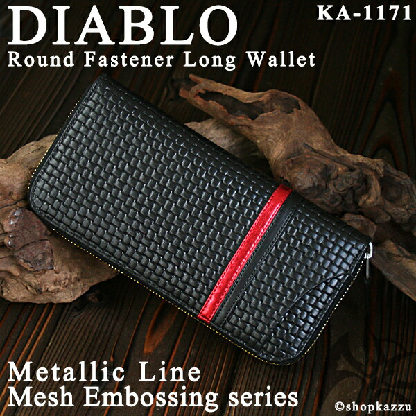 ラウンド長財布 メンズ 牛床革 メッシュ調型押しエンボス DIABLO (3色)【KA-1171】イメージ写真2