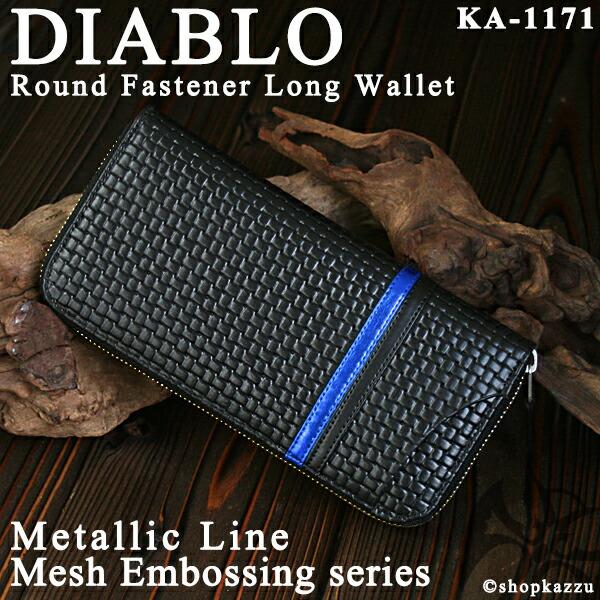 ラウンド長財布 メンズ 牛床革 メッシュ調型押しエンボス DIABLO (3色)【KA-1171】イメージ写真6