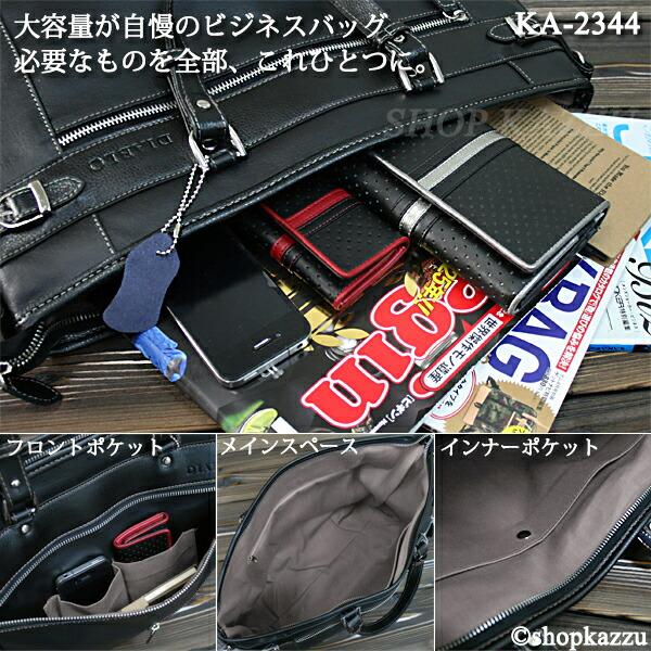 ビジネスバッグ メンズ A3サイズ 大容量 2WAYバッグ DIABLO (4色) 【KA-2344】イメージ写真4