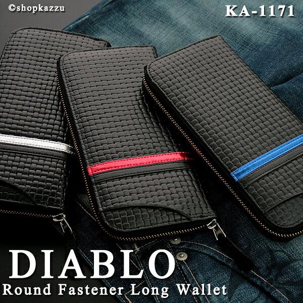 ラウンド長財布 メンズ 牛床革 メッシュ調型押しエンボス DIABLO (3色)【KA-1171】イメージ写真1