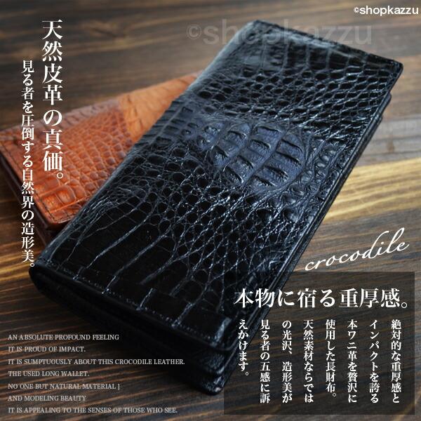 長財布 メンズ ワニ革 クロコダイル ロングウォレット RODANIA (2色) 【CJN0474TSP】イメージ写真2
