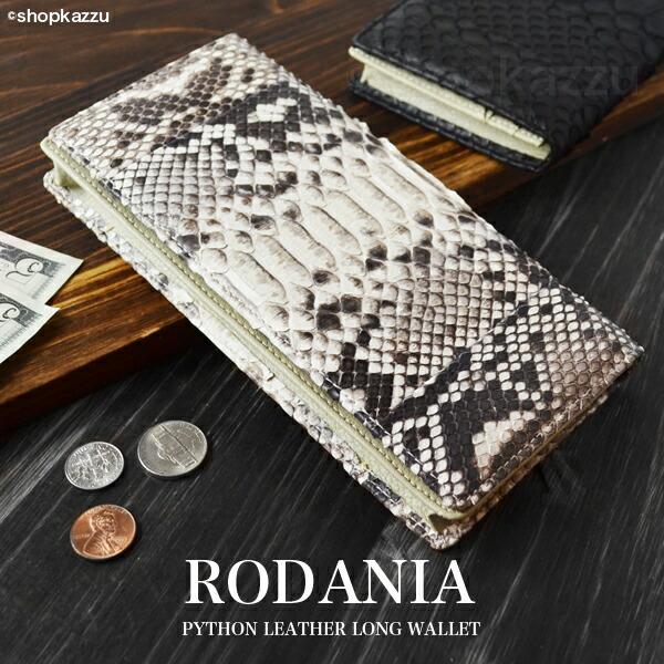長財布 メンズ パイソン 蛇革 ロングウォレット RODANIA (2色) 【SNJN0118】イメージ写真1