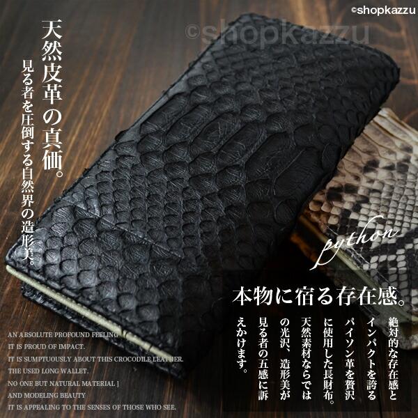 長財布 メンズ パイソン 蛇革 ロングウォレット RODANIA (2色) 【SNJN0118】イメージ写真2
