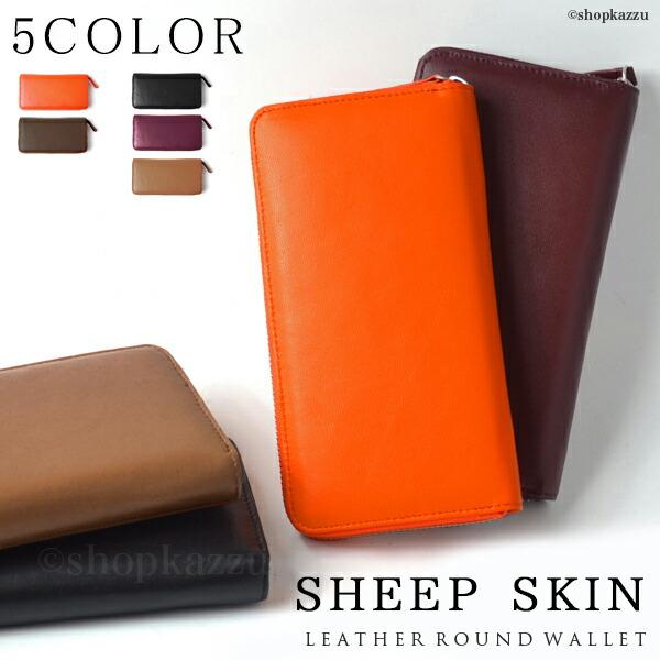 長財布 メンズ 羊革 シープスキン ラウンドファスナー (8色) 【E-031】イメージ写真1