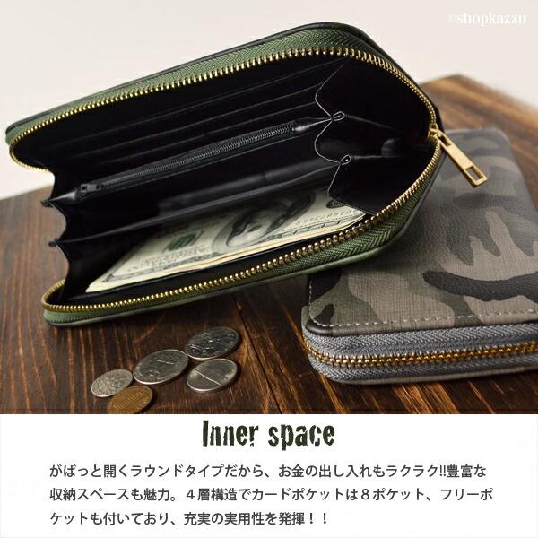 長財布 メンズ カモフラ ラウンドファスナー (2色) 【SY-437】イメージ写真3