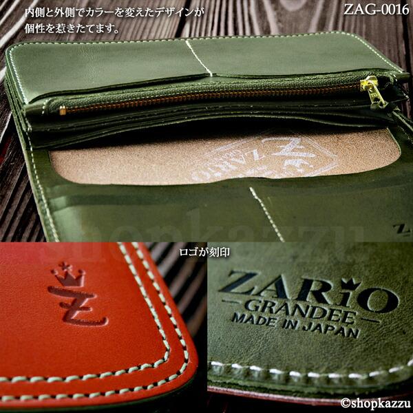 長財布 牛革 栃木レザー ダブルステッチ ZARIO-GRANDEE- (5色) 【ZAG-0016】イメージ写真5
