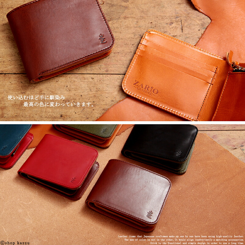 二つ折り財布 ユニセックス 牛革 栃木レザー使用 ZARIO-GRANDEE-【ZAG-0001】イメージ写真2