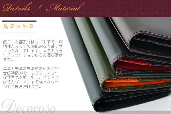 長財布 メンズ 馬革 牛革 ロングウォレット Decoroso (4色) 【CL-1201】イメージ写真2