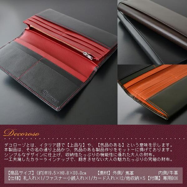 長財布 メンズ 馬革 牛革 ロングウォレット Decoroso (4色) 【CL-1201】イメージ写真4
