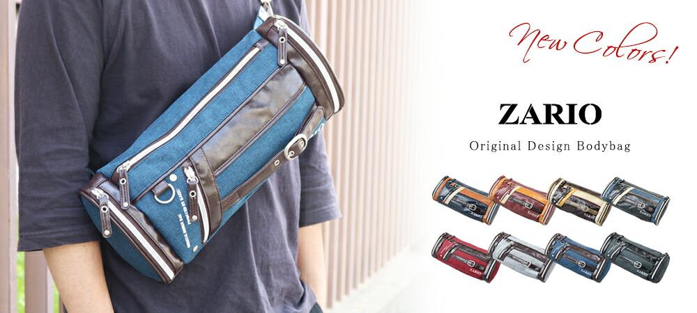 ボディーバッグ フロントラインシリーズ ZARIO ザリオ(7色) 【ZA-1001】