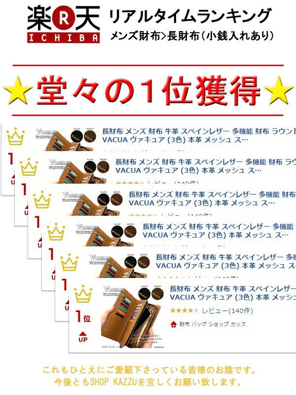 長財布 メンズ 牛床革 スペインレザー 多機能 ラウンドファスナー VACUA (2色) 【VA-010M】ランキング画像