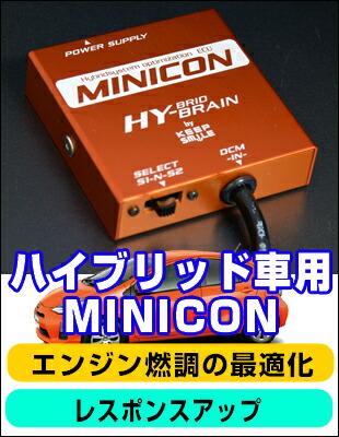 ハイブリッド車用MINICON