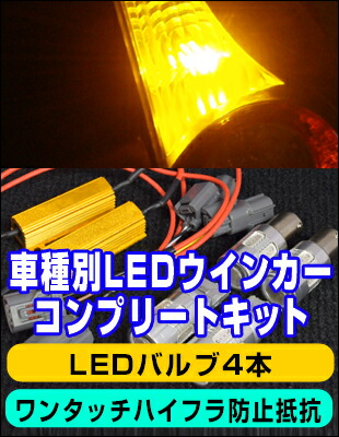 LEDウインカーコンプリートキット