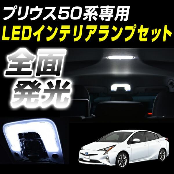 50プリウス LEDルームランプ