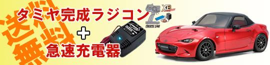 XB+急速充電器セット