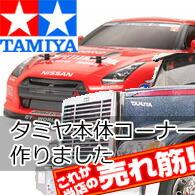 タミヤ模型キット