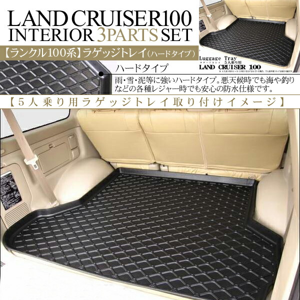 Auc kkac rakuten global market landcruiser land cruiser for 100 series land cruiser floor mats