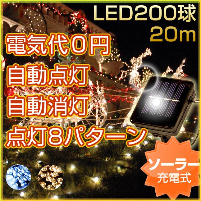 ���ꥹ�ޥ� 2014ǯ ����ߥ͡������ �����顼 LED ���ż� 100�� �����顼LED �饤�� ������ �ɿ�ù� LED����ߥ͡������LED ���ꥹ�ޥ� ����ߥ͡������ �����顼���ż� LED����ߥ͡������ ¿�̤�8�ѥ�������ܡ�100��/200���Ķ���16m ��������¢�Ǽ�ưON/OFF