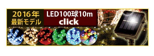 クリスマス 2014年 イルミネーション ソーラー LED 充電式 100球 ソーラーLED ライト 屋外用 防水加工 LEDイルミネーションLED クリスマス イルミネーション ソーラー充電式 LEDイルミネーション 多彩な8パターン搭載【100球/200球】超ロング!16m 光センサー内蔵で自動ON/OFF
