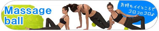 マッサージボール 肩こり 腰痛 ふくらはぎ ストレッチ トリガーポイント