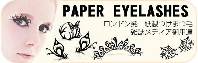 紙 まつ毛 キムジェジュン ペーパーラッシュ
