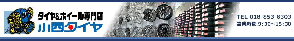 タイヤホイール専門店 小西タイヤ:タイヤ・ホイールの事なら小西タイヤにお任せください!