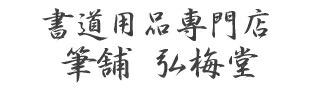 書道用品弘梅堂 クラフトパンチもありますよ!
