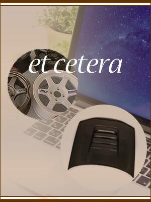 エトセトラ