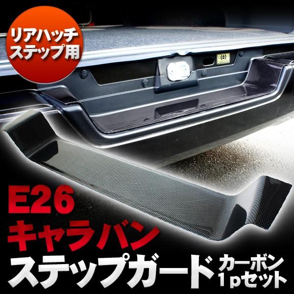 キャラバンE26用 リアステップガード カーボン調2PCSセット