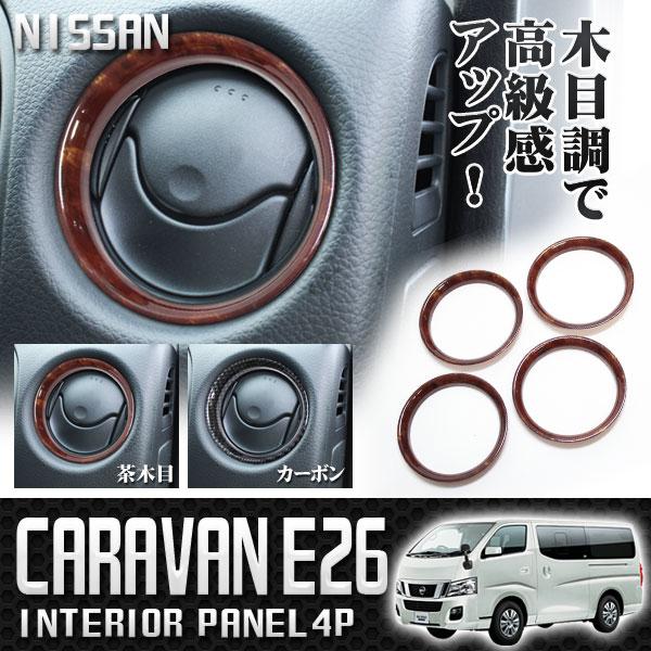 キャラバンE26用 エアコンカバー リング2PCS