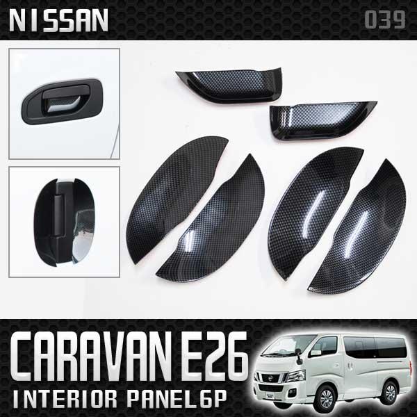 キャラバンE26用 ドアハンドルカバー6PCSセット
