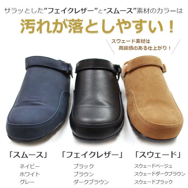 【あす楽☆即納】送料無料PennyLane[6001]【ペニーレインメンズ 送料無料サンダルサボメンズ靴PENNYLANE6001B